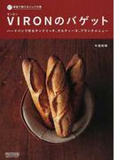VIRONのバゲット ハードパンで作るサンドイッチ、タルティーヌ、ブランチメニュー (家庭で焼けるシェフの味)