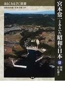 宮本常一とあるいた昭和の日本 12 関東甲信越 2 (あるくみるきく双書)