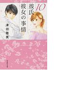 彼氏彼女の事情(白泉社文庫) 10巻セット(白泉社文庫)