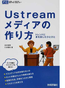 Ustreamメディアの作り方 トレンドに身を投じたひとびと (ポケットカルチャー)