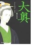 大奥 第7巻 (JETS COMICS)(ジェッツコミックス)