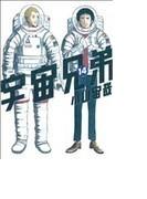 宇宙兄弟 14 (モーニングKC)(モーニングKC)