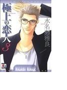 極上の恋人 3 (アクアコミックス)(アクアコミックス)