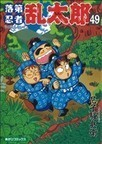 落第忍者乱太郎 49 (あさひコミックス)(朝日ソノラマコミックス)