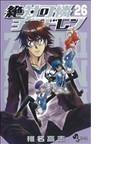 絶対可憐チルドレン 26 (少年サンデーコミックス)(少年サンデーコミックス)