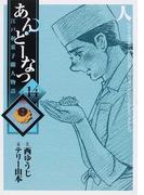 あんどーなつ 14 江戸和菓子職人物語 さようなら、浅草 (ビッグコミックス)(ビッグコミックス)