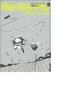 ディエンビエンフー 9 (IKKI COMIX)(IKKI コミックス)