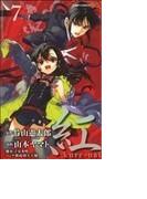 紅kure‐nai 7 (ジャンプ・コミックス)(ジャンプコミックス)