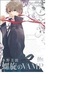 螺旋のVAMP (マーガレットコミックス)