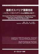 最新ガスバリア薄膜技術 ハイグレードガスバリアフィルムの実用化に向けて (エレクトロニクスシリーズ)