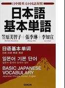 日本語基本単語 日中韓英4か国語対照