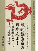 龍蛇族直系の日本人よ! その超潜在パワーのすべてを解き放て シリウス・プレアデス・ムーの流れ 世界に散らばる龍蛇族系宇宙人のトップは、日本のスメラミコトである! (超☆わくわく)