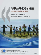 移民の子どもと格差 学力を支える教育政策と実践