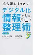 机も頭もすっきり!デジタル化情報整理術 カラー版 (COLOR新書y)