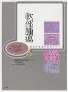 軟部腫瘍 (腫瘍病理鑑別診断アトラス)