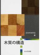 木質の構造