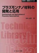 プラズモンナノ材料の開発と応用 普及版 (CMCテクニカルライブラリー 新材料・新素材シリーズ)