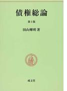 債権総論 第3版 (民法要義)