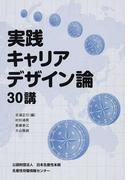 実践キャリアデザイン論30講