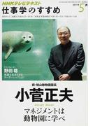 マネジメントは動物園に学べ (NHKテレビテキスト 仕事学のすすめ)