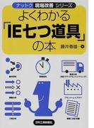 よくわかる「IE七つ道具」の本 (ナットク現場改善シリーズ)