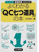 よくわかる「QC七つ道具」の本 (ナットク現場改善シリーズ)