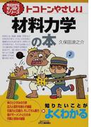 トコトンやさしい材料力学の本 (B&Tブックス 今日からモノ知りシリーズ)