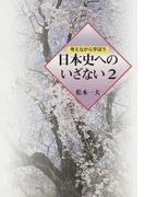日本史へのいざない 考えながら学ぼう 2