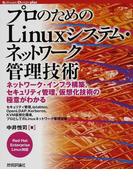 プロのためのLinuxシステム・ネットワーク管理技術 ネットワーク・インフラ構築,セキュリティ管理,仮想化技術の極意がわかる セキュリティ管理,iptables,OpenLDAP,Kerberos,KVM仮想化環境,プロとしてのLinuxネットワーク管理技術 (Software Design plusシリーズ)(Software Design plus)