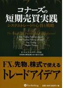 コナーズの短期売買実践 システムトレードの心得と戦略 (ウィザードブックシリーズ)