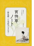 「宵待草」ノート 竹久夢二と大正リベラルズ