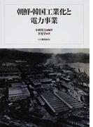 朝鮮・韓国工業化と電力事業