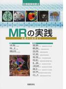 MRの実践 基礎から読影まで (診療画像検査法)