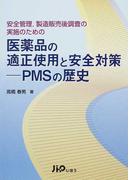 安全管理,製造販売後調査の実施のための医薬品の適正使用と安全対策−PMSの歴史
