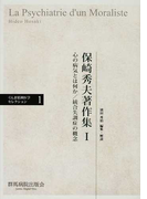 保崎秀夫著作集 1 心の病気とは何か/統合失調症の概念 (ぐんま精神医学セレクション)