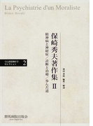 保崎秀夫著作集 2 精神病と神経症/診断と治療/歩んだ道 (ぐんま精神医学セレクション)