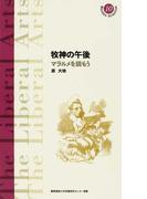 牧神の午後 マラルメを読もう (慶應義塾大学教養研究センター選書)