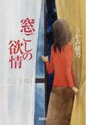 窓ごしの欲情 (宝島社文庫)(宝島社文庫)
