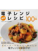 電子レンジ簡単レシピ100+ いれて・チンして・いただきます!