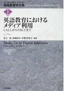 英語教育学大系 第12巻 英語教育におけるメディア利用