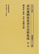 高田藩榊原家書目史料集成 影印 第2巻 榊原家(姫路・高田)書物目録 (書誌書目シリーズ)