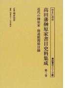 高田藩榊原家書目史料集成 影印 第3巻 近代の榊原家・修道館関係目録 (書誌書目シリーズ)