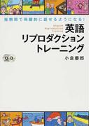 英語リプロダクショントレーニング 短期間で飛躍的に話せるようになる! (CD BOOK)