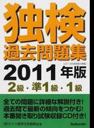 独検過去問題集2級・準1級・1級 2010年度実施分掲載 2011年版