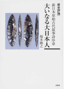 大いなる大日本人 歴史評論|新日本原始古代叙事詩序章