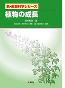 植物の成長 (新・生命科学シリーズ)