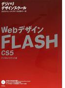 WebデザインFLASH〈CS5〉 基礎からしっかり学べる信頼の一冊 (デジハリデザインスクールシリーズ)