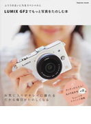LUMIX GF2でもっと写真をたのしむ本 ふつうのまいにちをスペシャルに (impress mook)