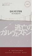 逃亡のガルヴェストン (HAYAKAWA POCKET MYSTERY BOOKS)(ハヤカワ・ポケット・ミステリ・ブックス)