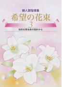 希望の花束 婦人部指導集 3 池田名誉会長の指針から